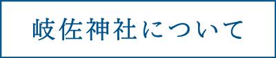 岐佐神社について