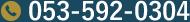 Tel. 053-592-0304