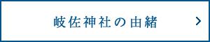 岐佐神社の由緒